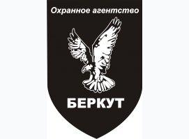 Охранное агентство Беркут