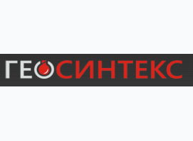 ООО «ГеоСинТекс»